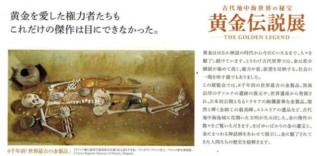 One of the graves from the Charcolithic Necropolis in Bulgaria's Varna featuring the Varna Gold Treasure, i.e. the oldest gold in the world, as pictured in a Japanese brochure for the Golden Legend exhibition. Photo: Bulgaria's Embassy to Japan
