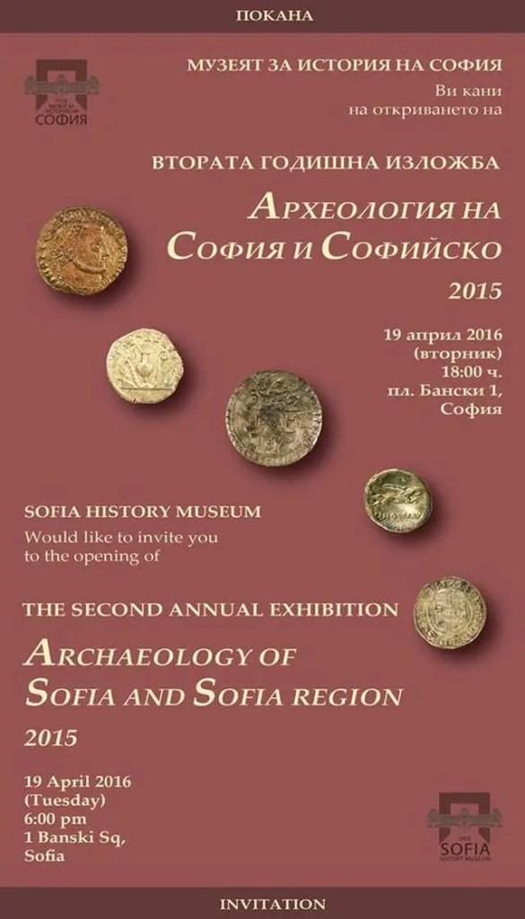 Museum of Sofia History