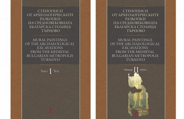 The covers of the two volumes of the largest study to date of the murals of a total of 60 medieval churches from the capital of the Second Bulgarian Empire, Tarvnograd (today's Veliko Tarnovo). Photo: Yantra Dnes daily