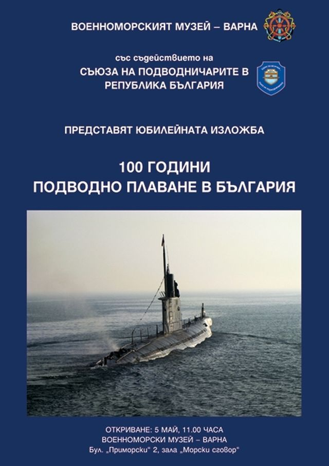The official poster for the exhibition. Photo: Varna Naval Museum