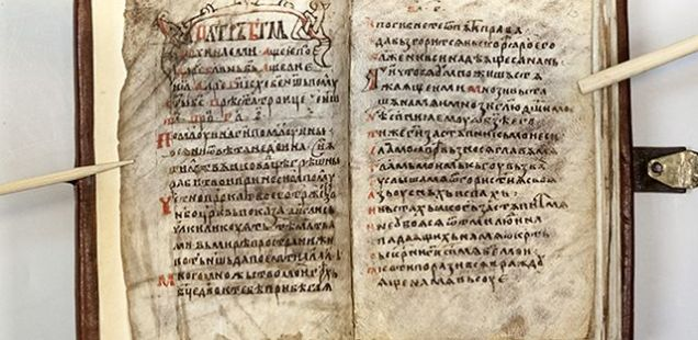 164 More Old Bulgarian (Slavonic) Manuscripts Uploaded to Specialized Digital Library of Sofia University