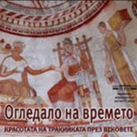 Children's Book Presents Thracian Women's Beauty Based on Exhibit of Bulgaria's National Institute and Museum of Archaeology