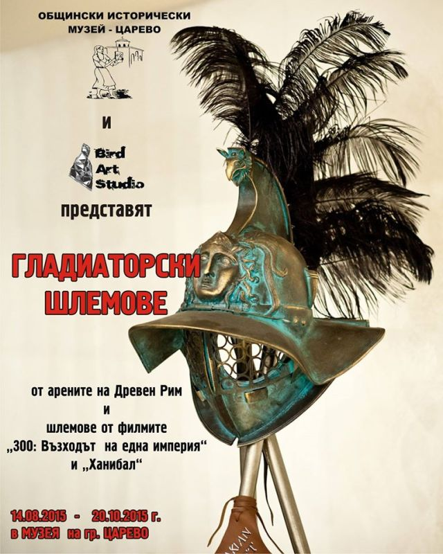 """A poster for the """"Gladiator Helmets"""" exhibition at the Tsarevo Museum of History. Photo: Tsarevo Museum of History"""