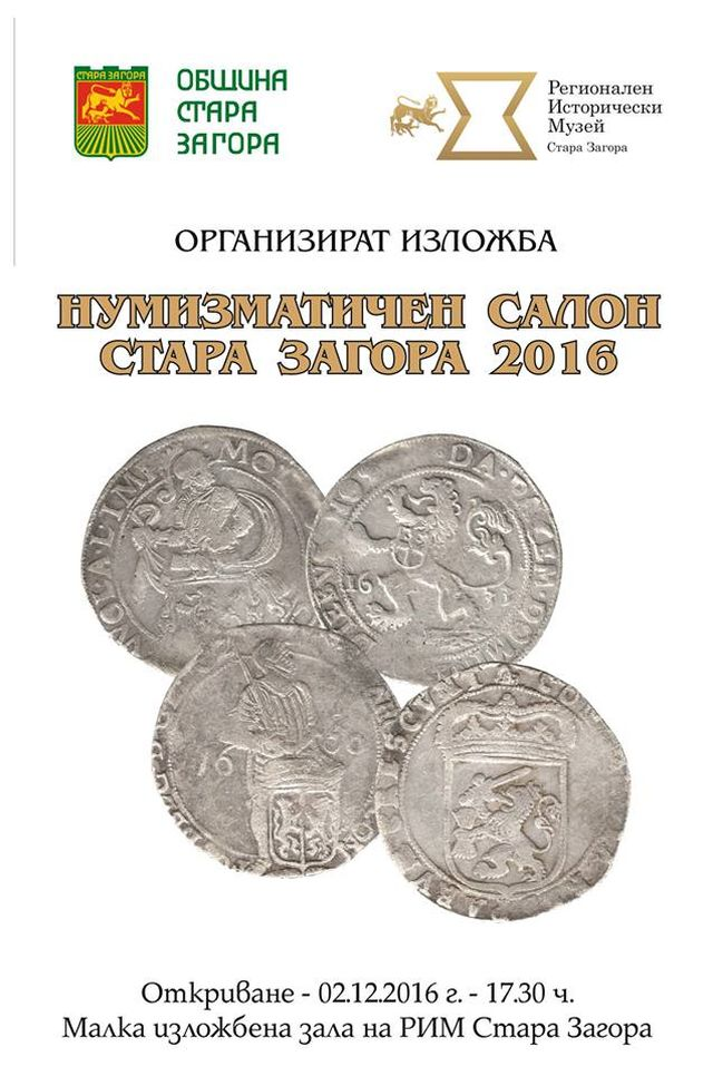 The official poster of the 2016 numismatic exhibition of the Stara Zagora Museum. Photo: Stara Zagora Regional Museum of History