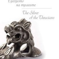Catalog for 'Silver of Ancient Thracians' Exhibition Published by Bulgaria's National Archaeology Museum