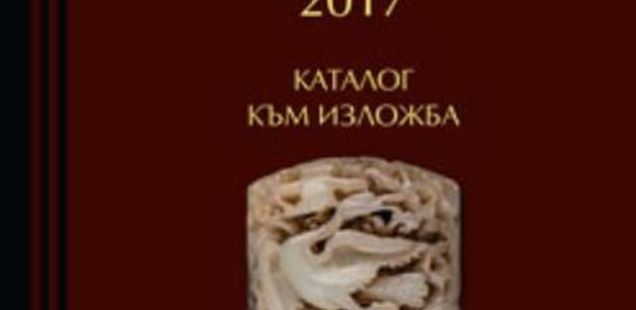 Official Catalog of 2017 Bulgarian Archaeology Exhibition Released by Bulgaria's National Institute and Museum of Archaeology