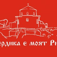 Bulgaria's Capital Sofia to Hold First Ever Antiquity Festival Named after Constantine's Quote 'Serdica Is My Rome'