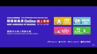[分享 Share]2020台北國際書展 線上書展