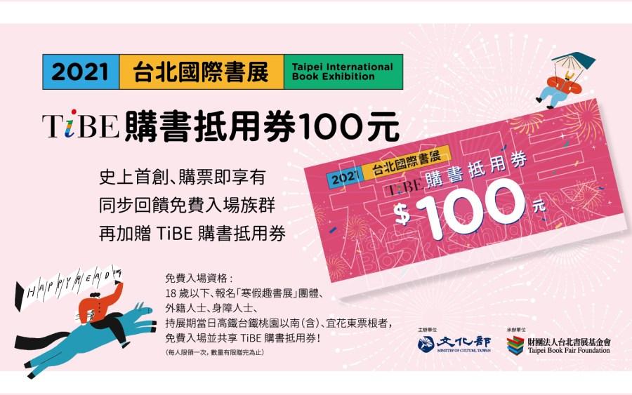 2021台北國際書展 購書抵用券100元