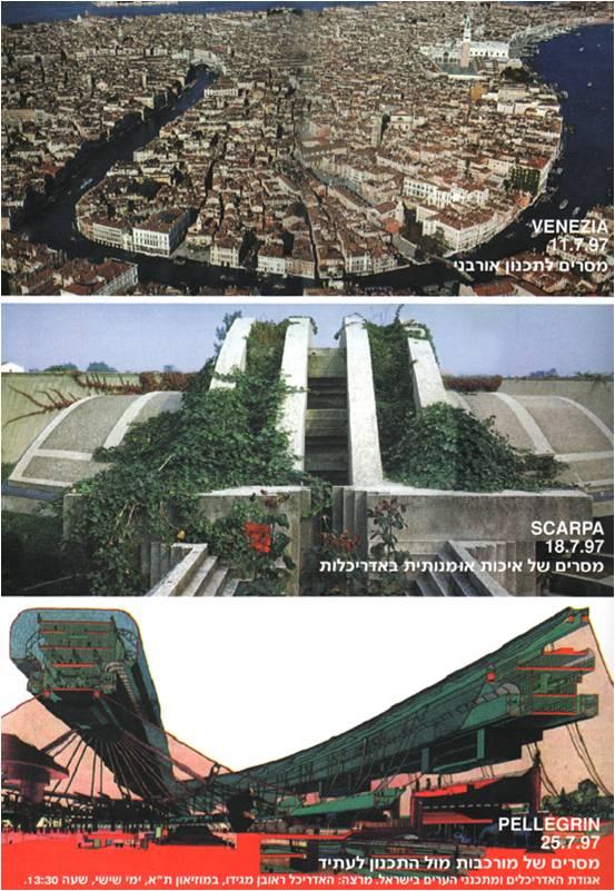 Tel Aviv Museum Lectures