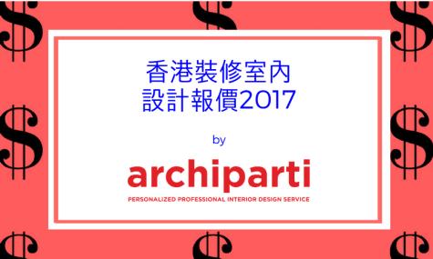 香港装修室内设计报价[2021更新]