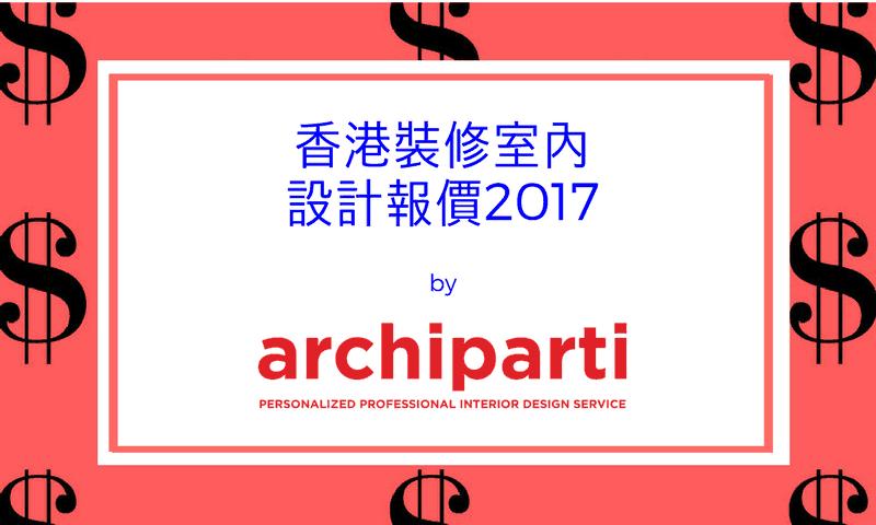 香港裝修室內設計報價 [2021更新]
