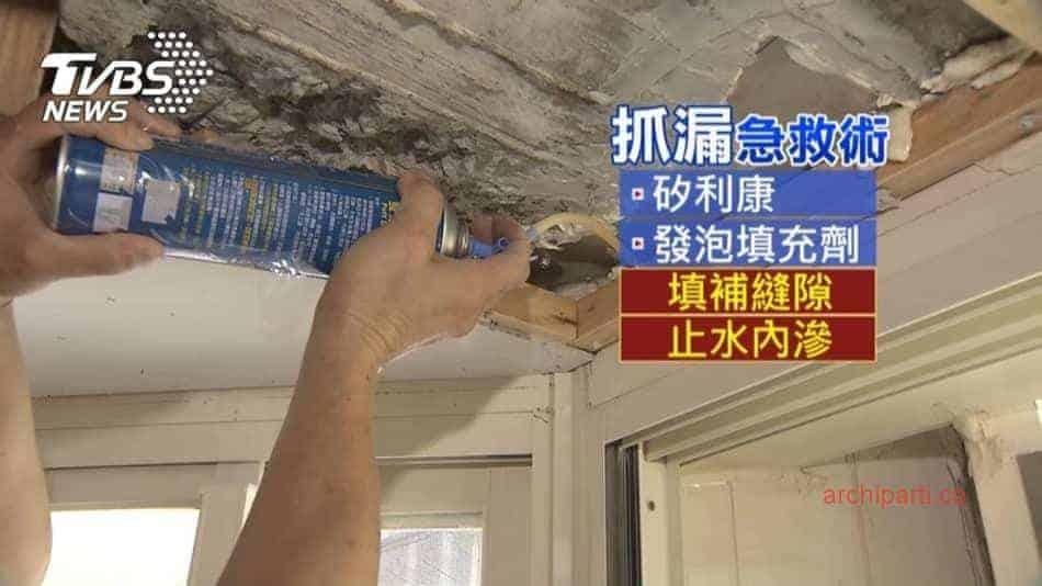 漏水处理方式