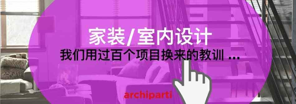 家装_室内设计-过百个项目换来的教训-…