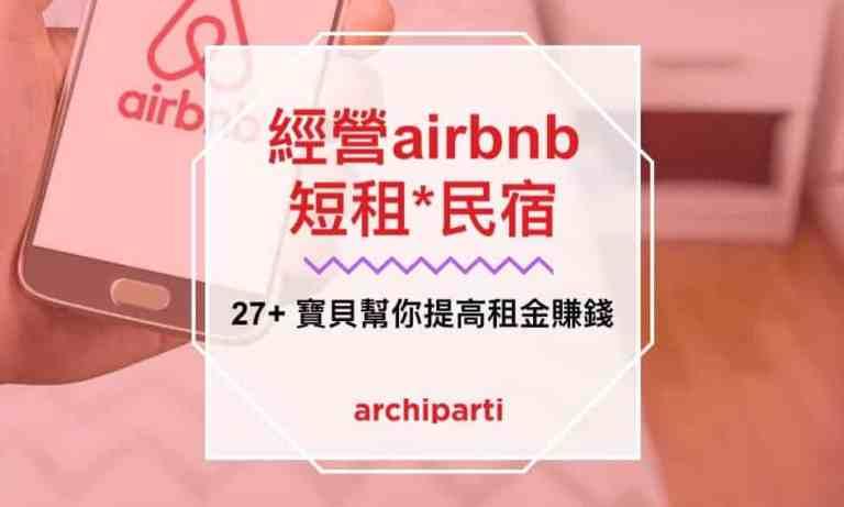 29+神器幫你在2020經營airbnb短租民宿賺錢