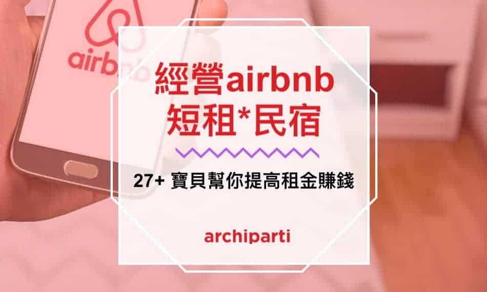 27+產品幫你經營airbnb收租套房賺錢