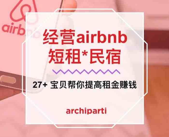 29+神器幫你在2021經營airbnb短租民宿賺錢
