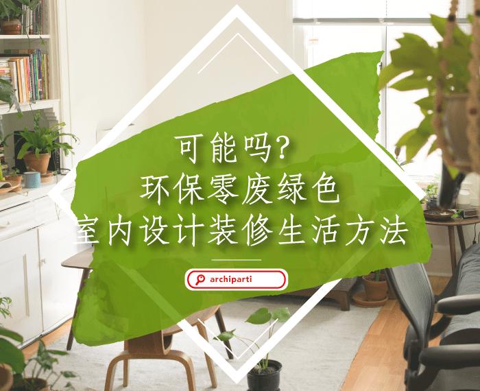 可能吗?2021环保零废绿色室内设计装修生活方法