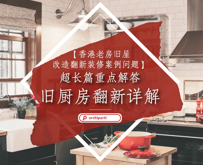 【2021香港老房旧屋改造翻新装修案例问题】-超长篇重点解答-旧厨房翻新详解~