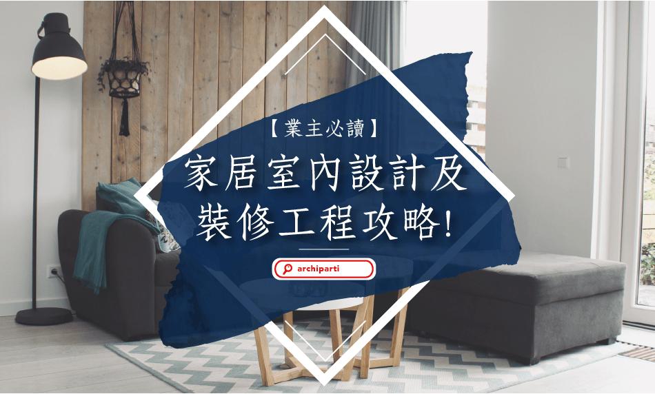 【業主必讀2021】家居室內設計及裝修工程攻略!