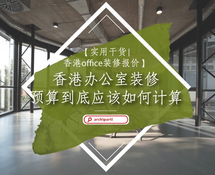 【2021实用干货|香港office装修报价】香港办公室装修预算到底应该如何计算?