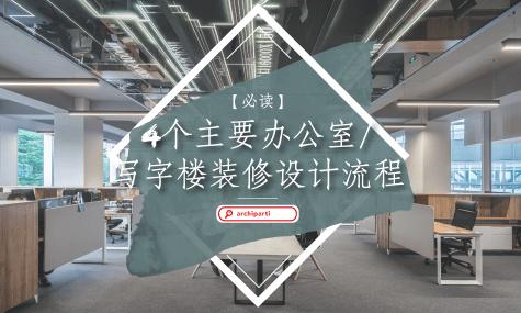 【必读】2021年4个主要办公室/写字楼装修设计流程!