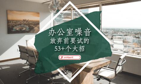 【2021必读】53+隔绝办公室室内噪音和分心的妙方
