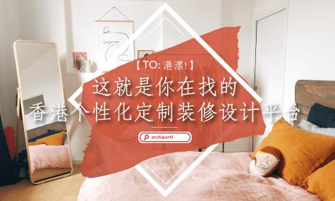 To: 港漂!  2021年这就是你在找的香港个性化定制装修设计平台!