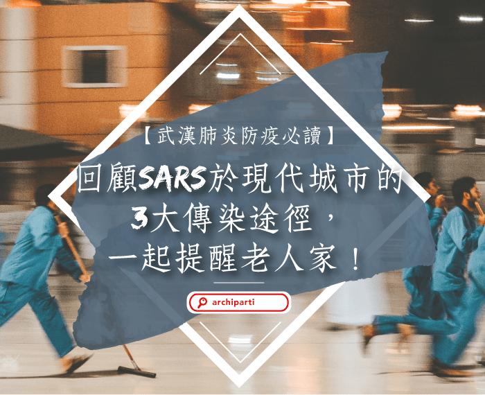 【2021武漢肺炎防疫必讀】回顧SARS於現代城市的3大傳染途徑,一起提醒老人家!