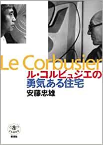 ル・コルビュジエの勇気ある住宅,安藤忠雄著,新潮社,とんぼの本