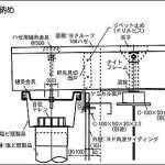 折板詳細図01