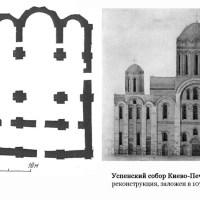 Успенский собор Киево-Печерского монастыря (1073-78 г. г.)