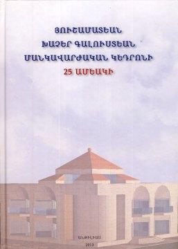 Houshamadian-Khatcher-Kalousdian