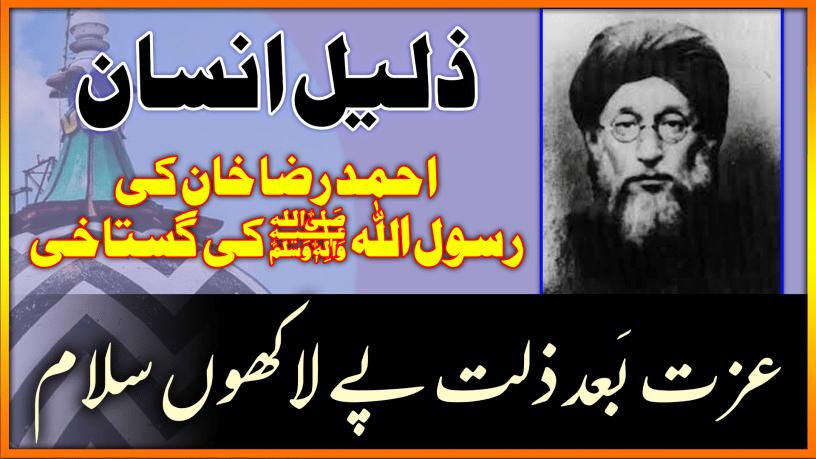 ذلیل انسان ۔ احمد رضا خان بریلوی ۔ عزت بعد ذلت پے لاکھوں سلام ۔ گستاخ رسول ﷺ اور توہین رسالت بریلوی