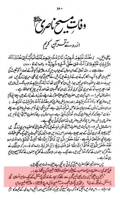 احمدیہ تعلیمی پاکٹ بک – ملک عبد الرحمٰن خادم صاحب – صفحہ 180 میں دیے گئے حوالے کا سکین