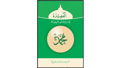 احمدی کتب ۔ القصیدہ فی مدح خاتم النبیین ﷺ ۔ تصنیف لطیف حضرت مسیح موعود علیہ السلام