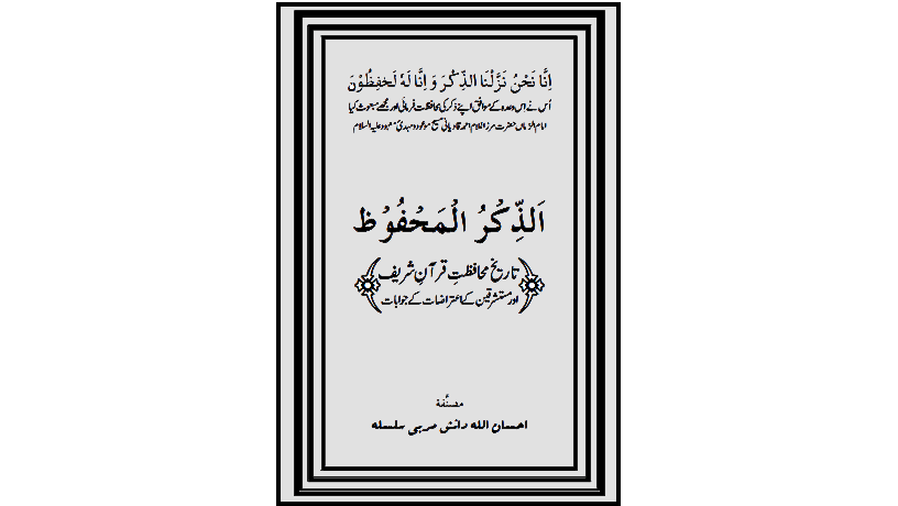 احمدی کتب ۔ الذکر المحفوظ ۔ تاریخ محافظت قرآن ۔ اعتراضات کے جواب
