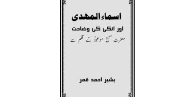 احمدی کتب ۔  اسماء المہدی اور ان کی وضاحت بقلم مسیح موعودؑ ۔ بشیر احمد قمر