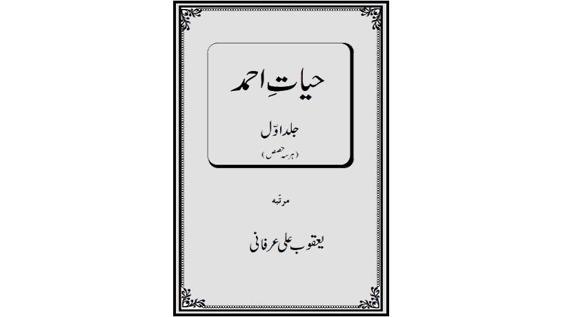 احمدی کتب ۔ حیات احمد ۔ جلد ا ۔ سیرت حضرت مسیح موعودؑ ۔ یعقوب علی عرفانی رض