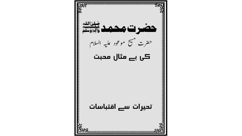 احمدی کتب ۔ حضرت محمد ﷺ سے حضرت مسیح موعودؑ کی بے مثال محبت