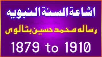Ashaatul Sunnah – Muhammad Hussain Batalvi . وہابی کتب و رسائل ۔ اشاعۃ السنہ ۔ محمد حسین بٹالوی ۔ 1886 جلد 9 ۔ ضمیمہ 1 تا 12