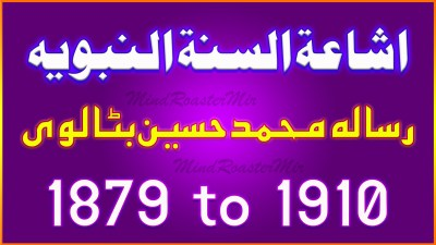 Ashaatul Sunnah – Muhammad Hussain Batalvi . وہابی کتب و رسائل ۔ اشاعۃ السنہ ۔ محمد حسین بٹالوی ۔ 1881-1884 جلد 1-4 ۔ ضمیمہ جات