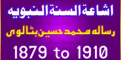 Ashaatul Sunnah – Muhammad Hussain Batalvi . وہابی کتب و رسائل ۔ اشاعۃ السنہ ۔ محمد حسین بٹالوی ۔ 1910 جلد 23 ۔ ضمیمہ 1 تا 12