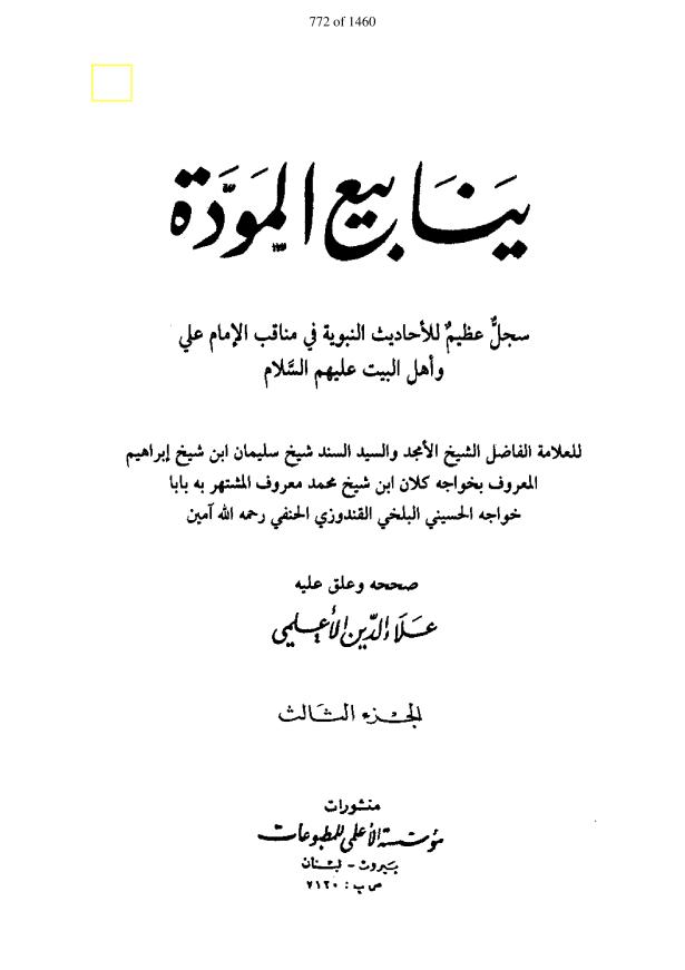 محمد ﷺ اور مسیحؑ
