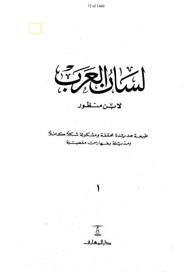 وفات مسیحؑ۔ عربی لغت لسان العرب۔ و ماصلبوہ معنی