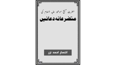احمدی کتب ۔ حضرت مسیح موعودؑ کی متضرعانہ دعائیں ۔ انتصار احمد نذر