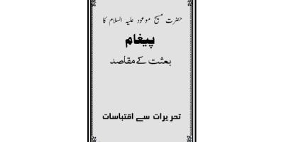احمدی کتب ۔ حضرت مسیح موعودؑ کا پیغام