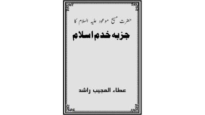 احمدی کتب۔ حضرت مسیح موعودؑ کا جزبہء خدمت اسلام ۔ عطاء المجیب راشد