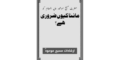 احمدی کتب ۔ حضرت مسیح موعودؑ کو ماننا کیوں ضروری ہے