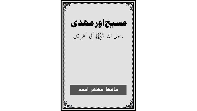 احمدی کتب ۔ مسیح اور مہدی رسول اللہ ﷺ کی نظر میں ۔ حافظ مظفر احمد